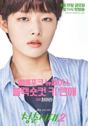 ผลการค้นหารูปภาพสำหรับ age of youth season 2 poster