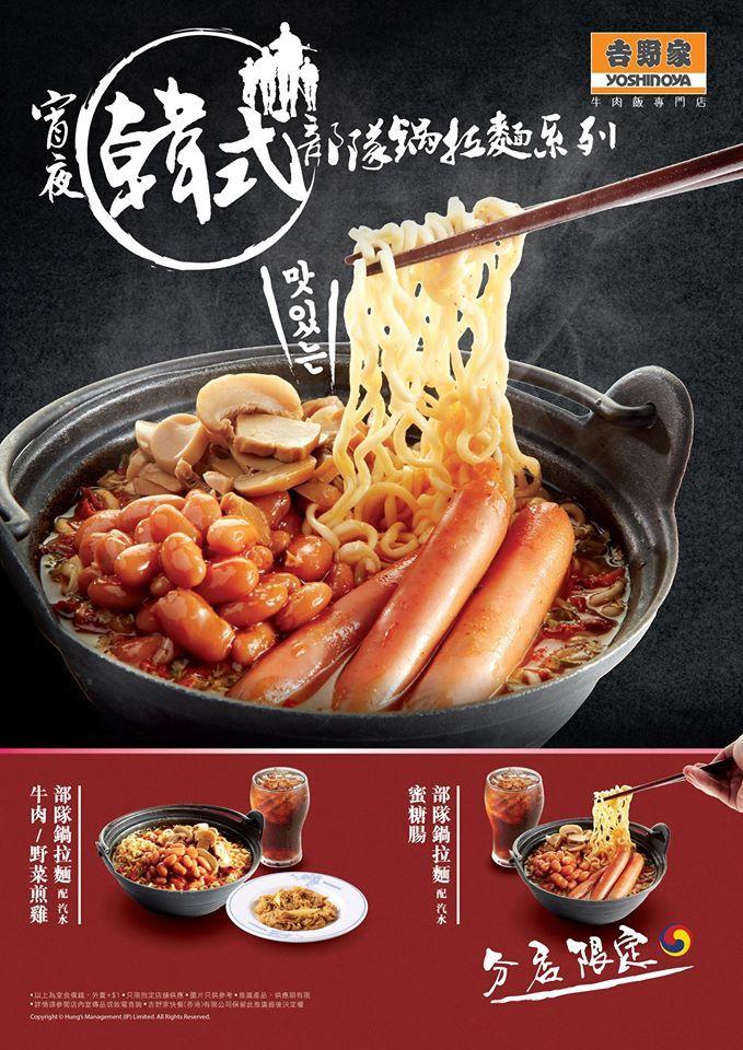 Yoshinoya ad (Japan) Graphic Design Pinterest