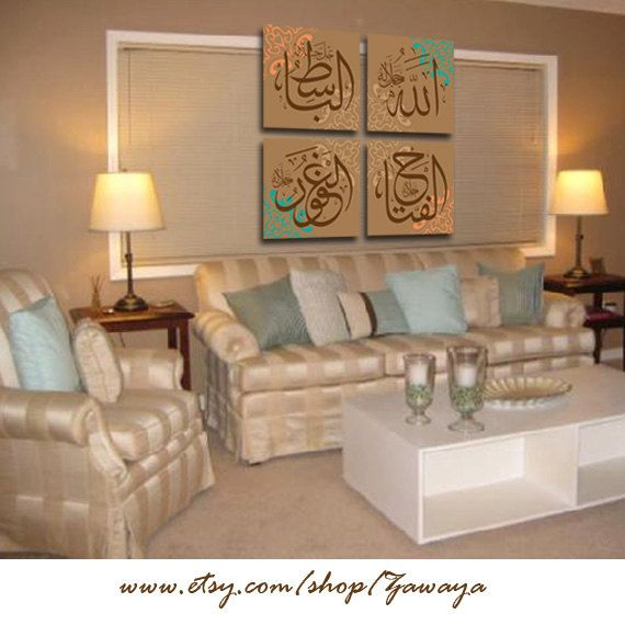 Brown Beige Canvas Artwork Set Of Four With Arabic By Zawaya Islamic Decor Pinterest