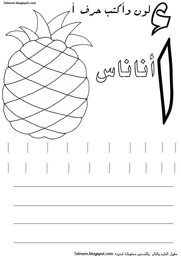 Google Search Letter Alif