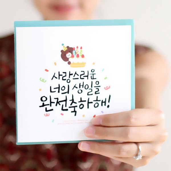 Korean Birthday Card Pop Up Style Free Shipping Cool