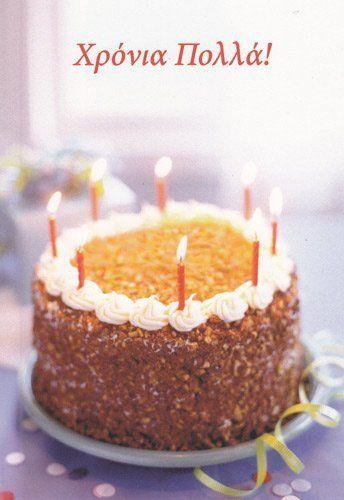 Greeting Card Birthday Greek Happy Birthday Hope You Have