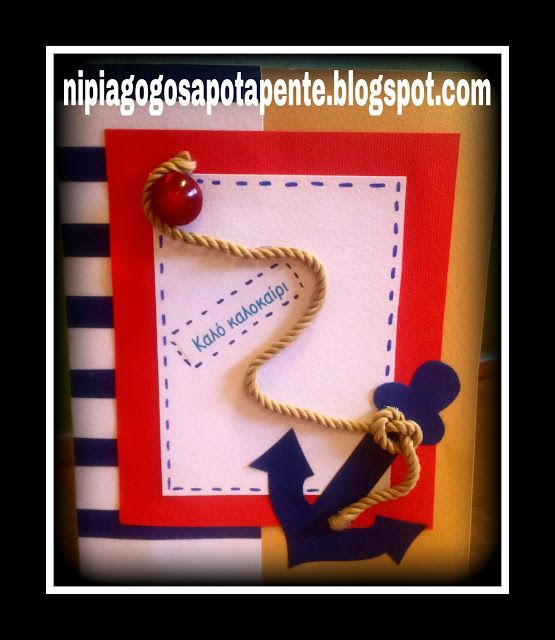 17 Best Images About Summer Cards And Invitations Ideas On
