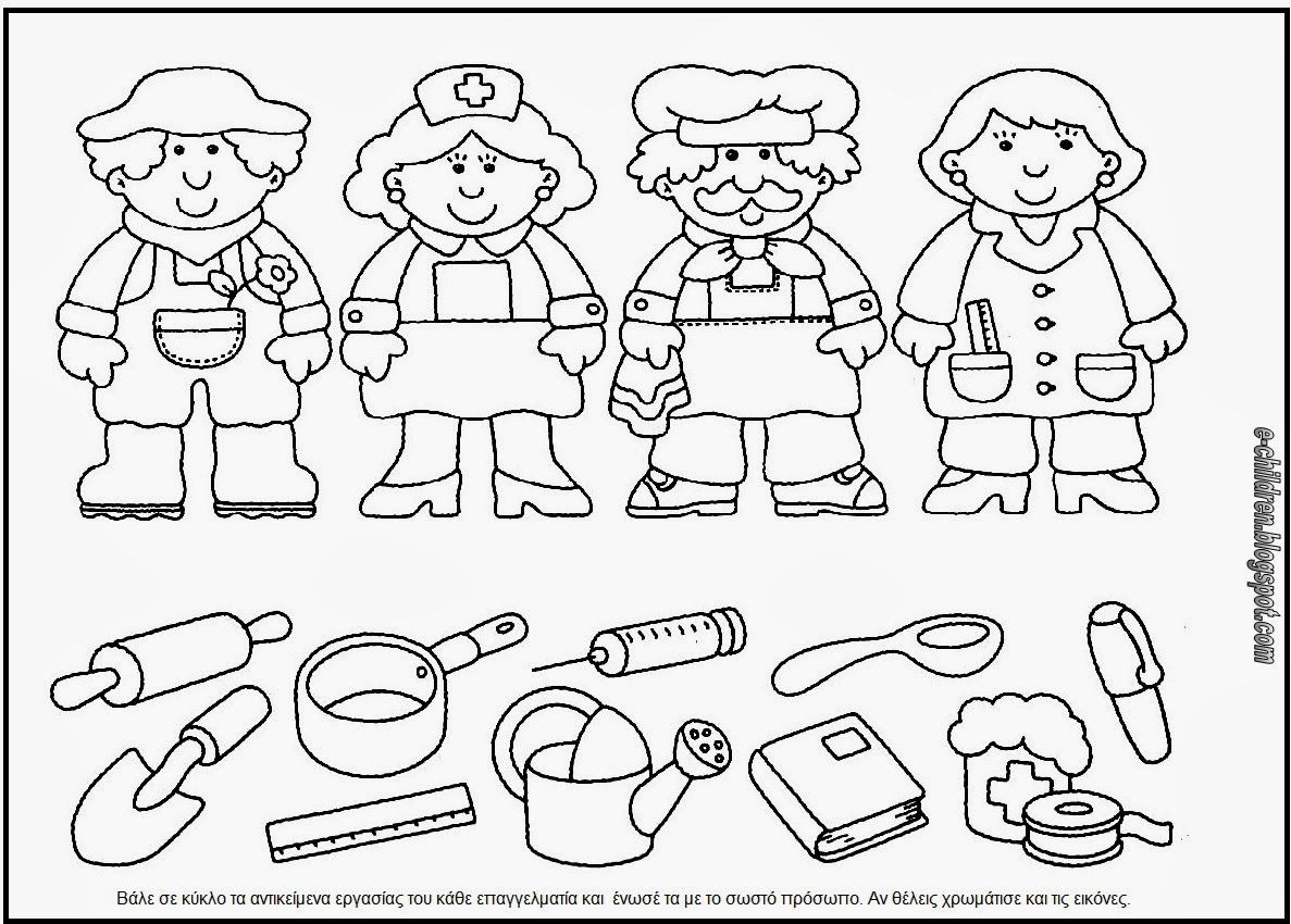 Preschool Career Day Activity Worksheet