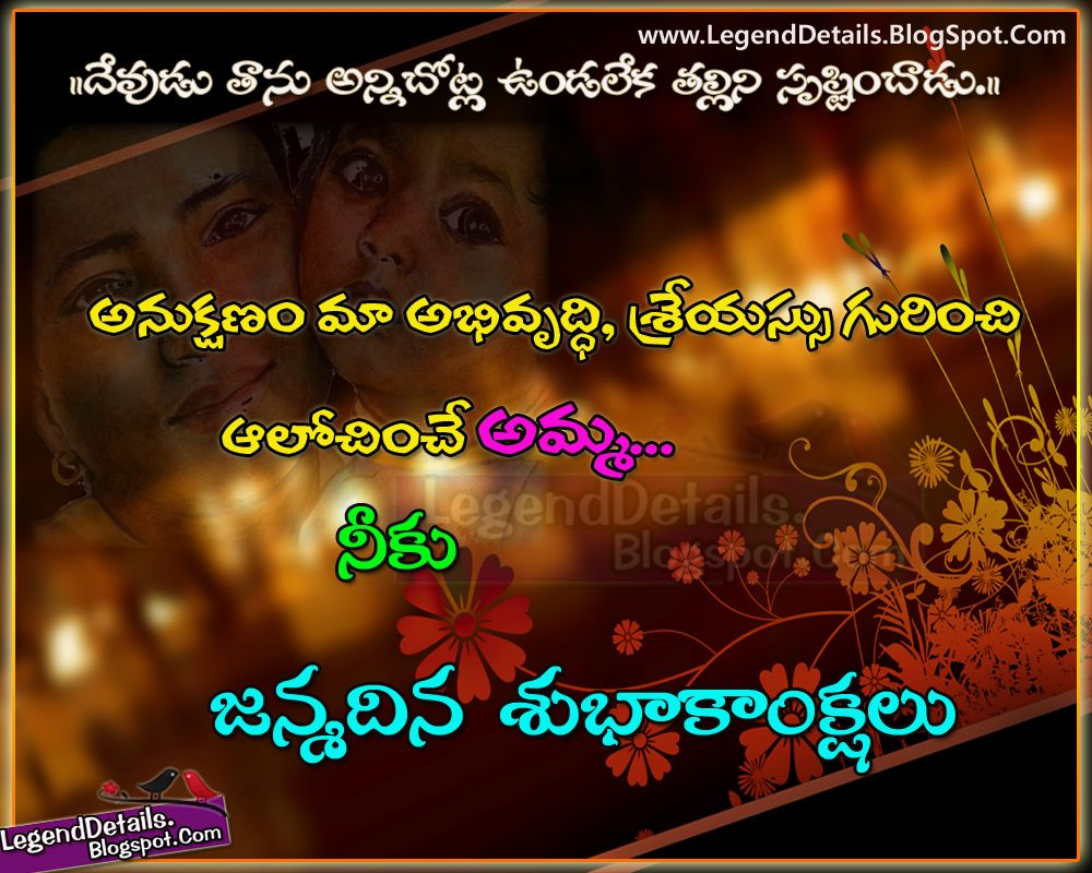 Happy Birthday wishes for Mother in Telugu Mother quotes