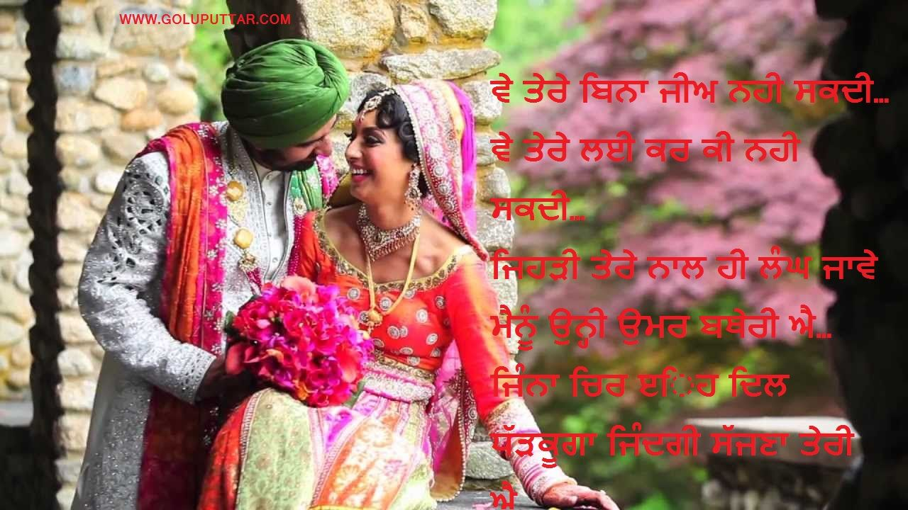 punjabi quotes and status 766757656 Punjabi Quotes