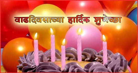 Birthday Wishes Facebook Status In Marathi ~ Happy birthday day images in marathi gendiswallpaper