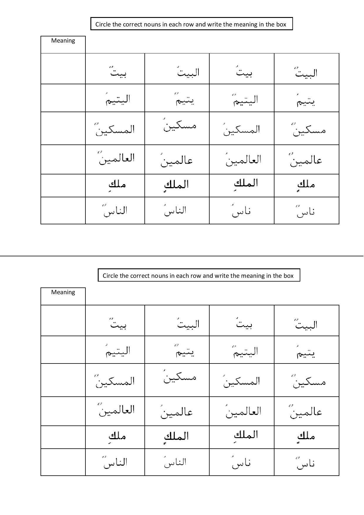 Definite Noun Arabic Grammar Review Worksheet Free At Abicadventures