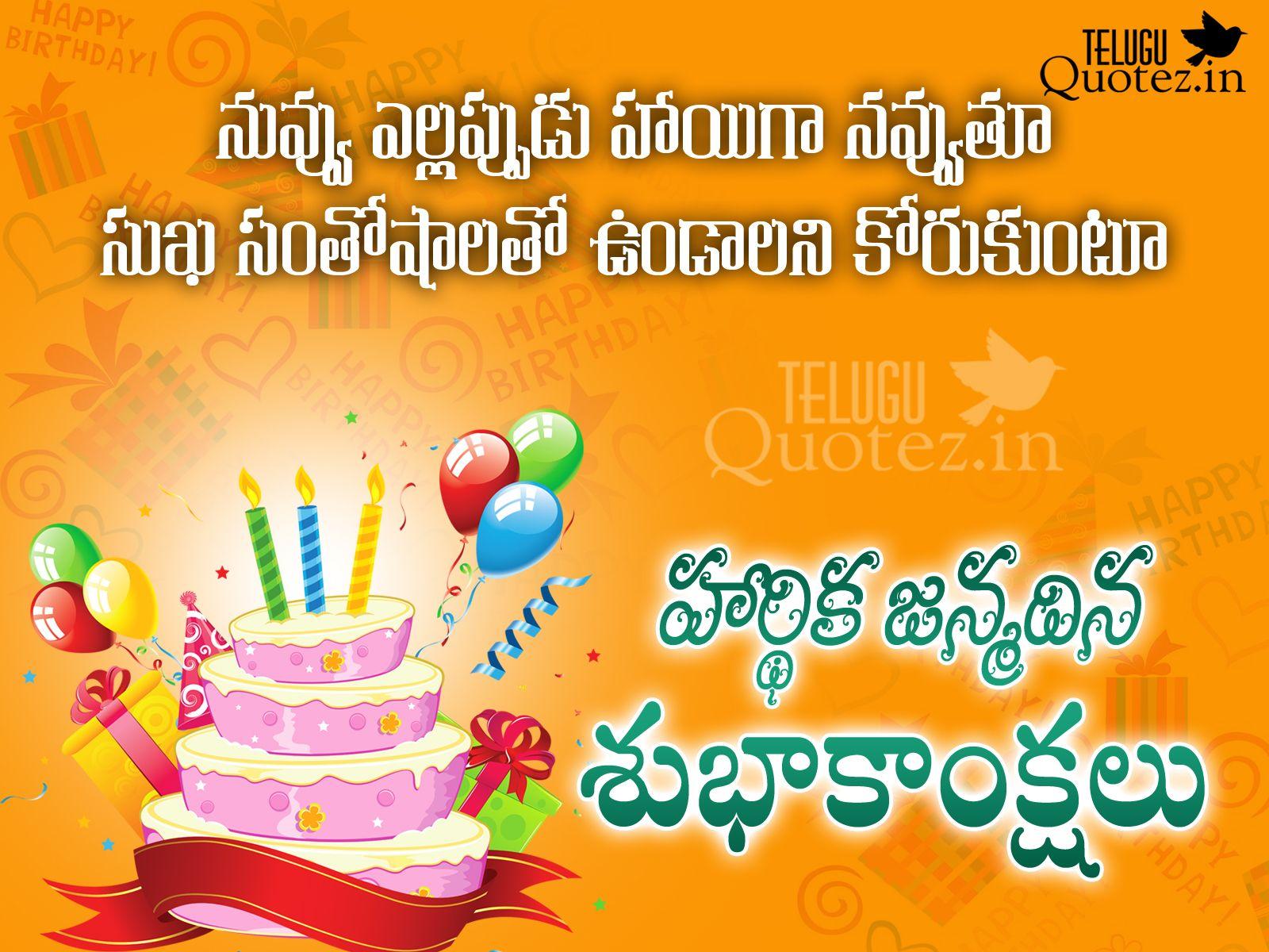 happy birthday wishes greeting in telugu language