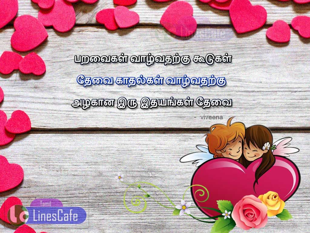 Love Quotes (Kavithai), Poems And Poetry In Tamil With