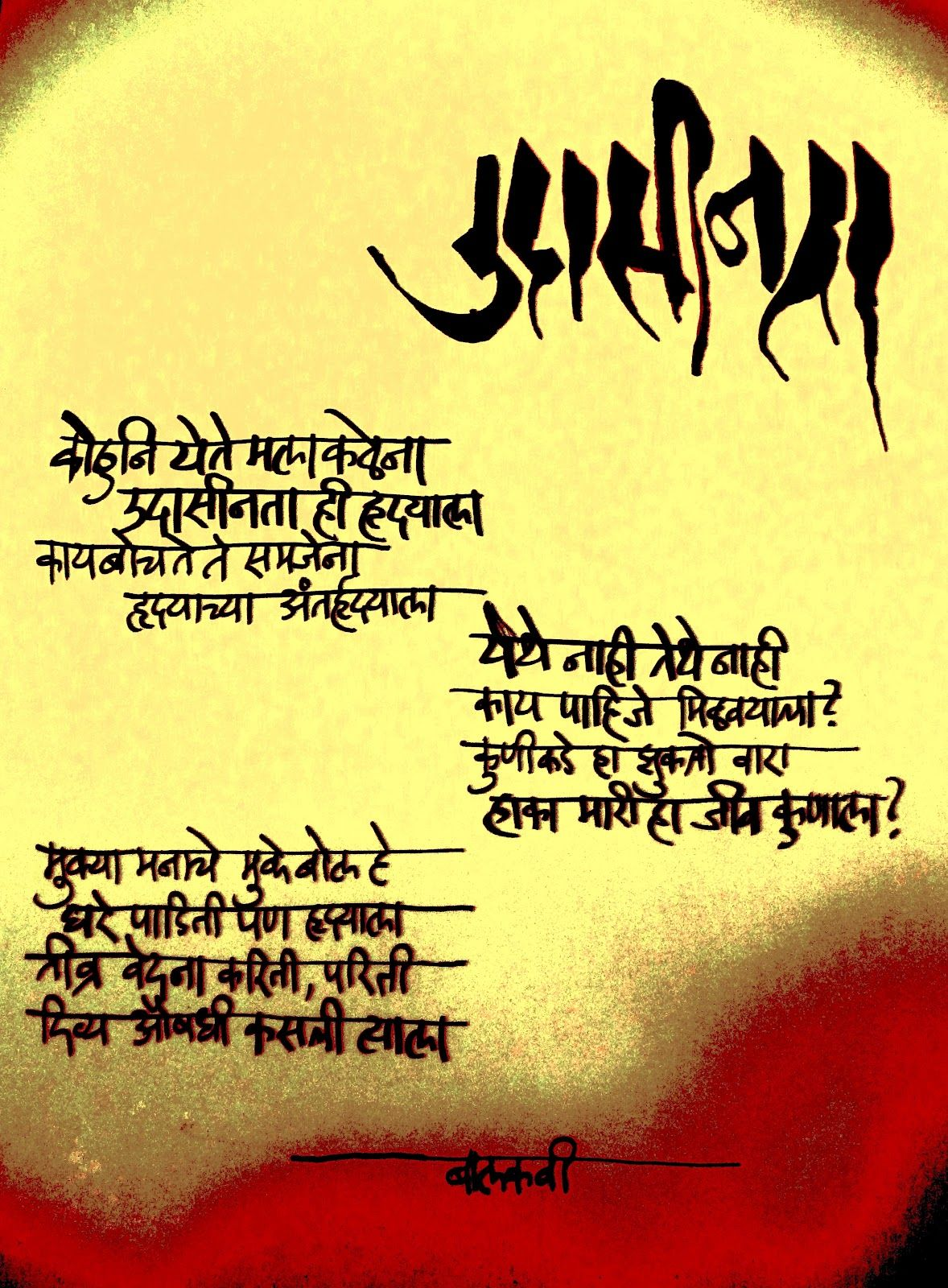 Marathi Poems Literature Pinterest Poem and Poem quotes