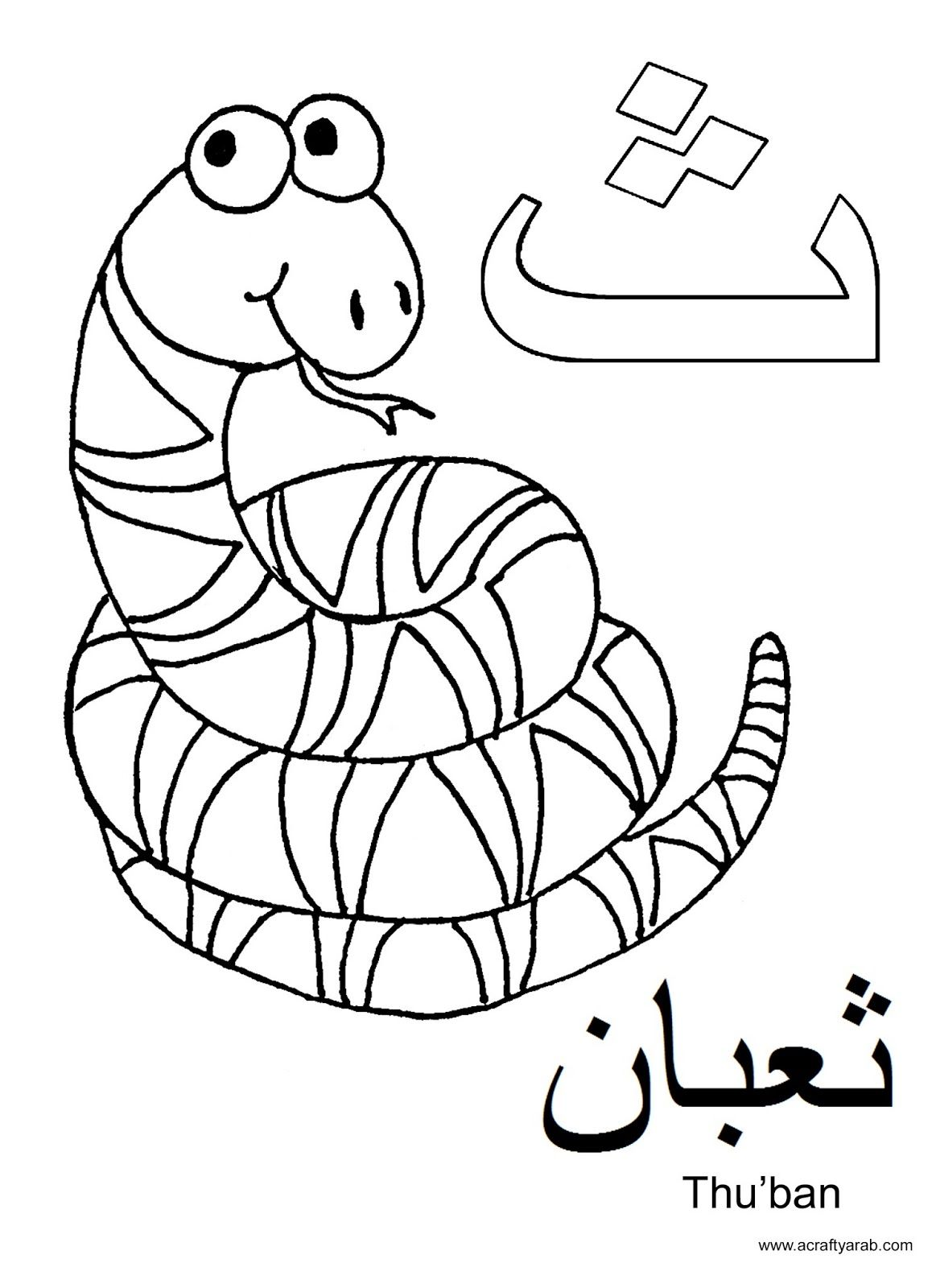 80 Coloring Pages Arabic Alphabet