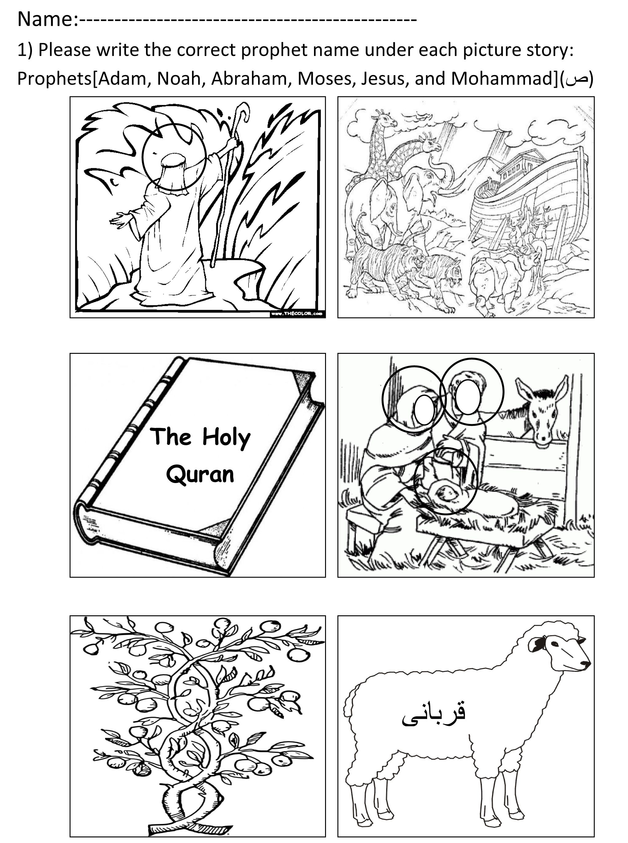 Name That Prophet Picture Story Worksheet