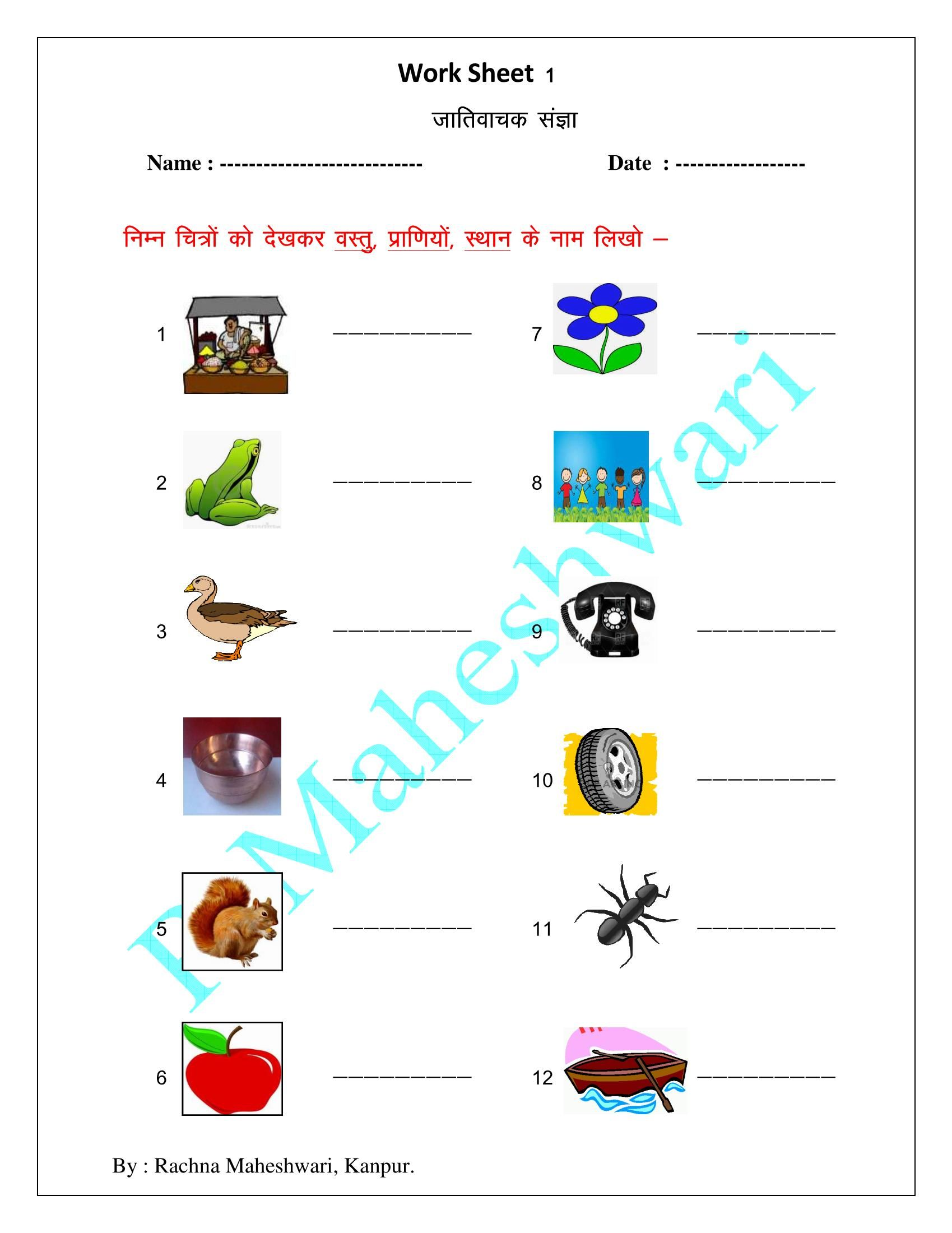 Hindi Gender Worksheet Printable Worksheets And Activities For Teachers Parents Tutors And Homeschool Families