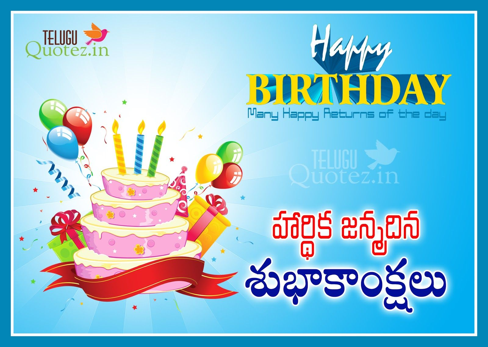 happy birthday telugu quotes wishes Teluguquotez.in