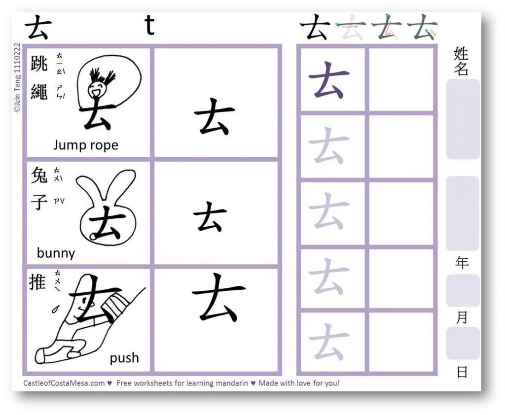Bopomofo Zhuyin Fuhao Te Free Download Printable