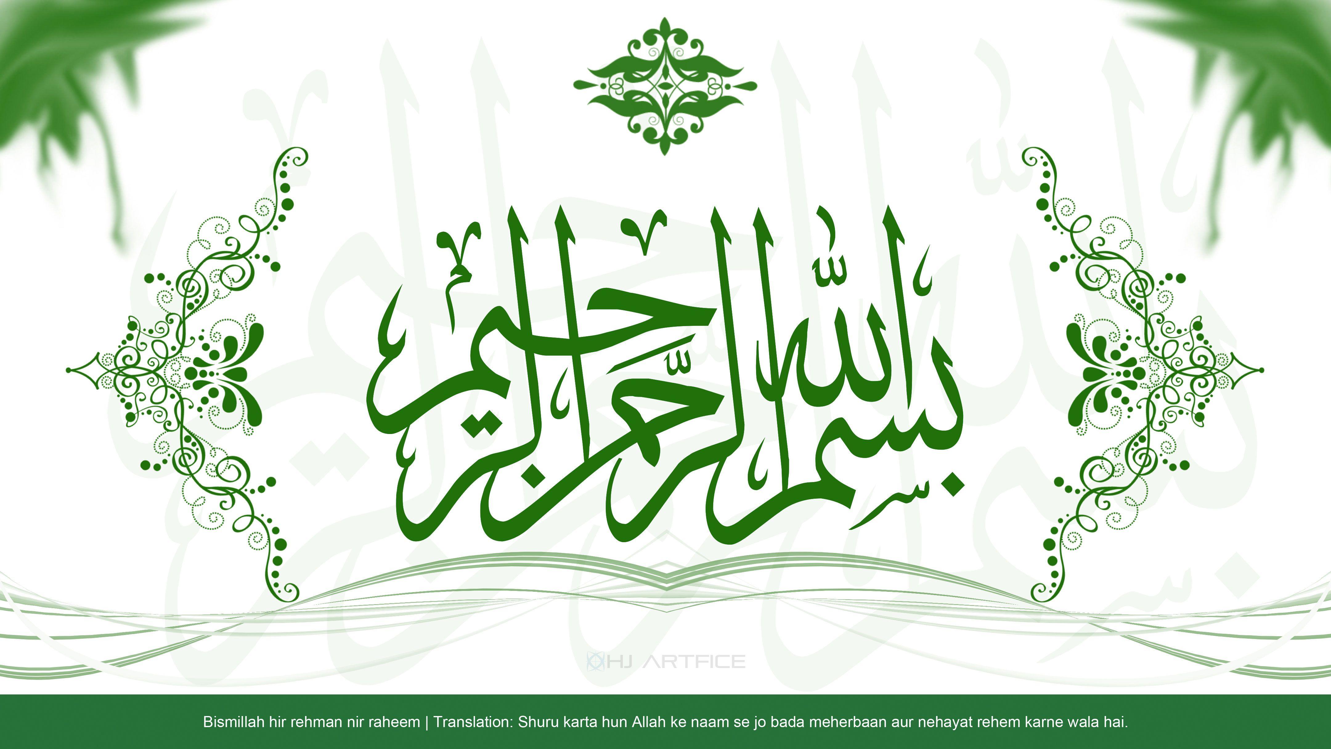 Bismillah HD Logo Places to Visit Pinterest Islamic