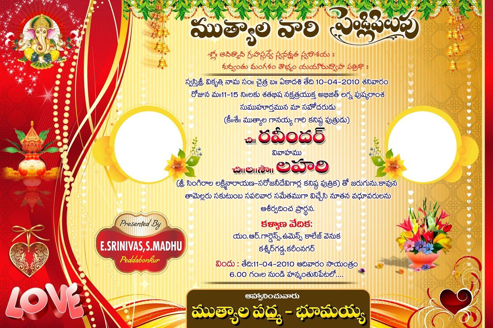 weddinginvitationcardpsdtemplateforfree invitation
