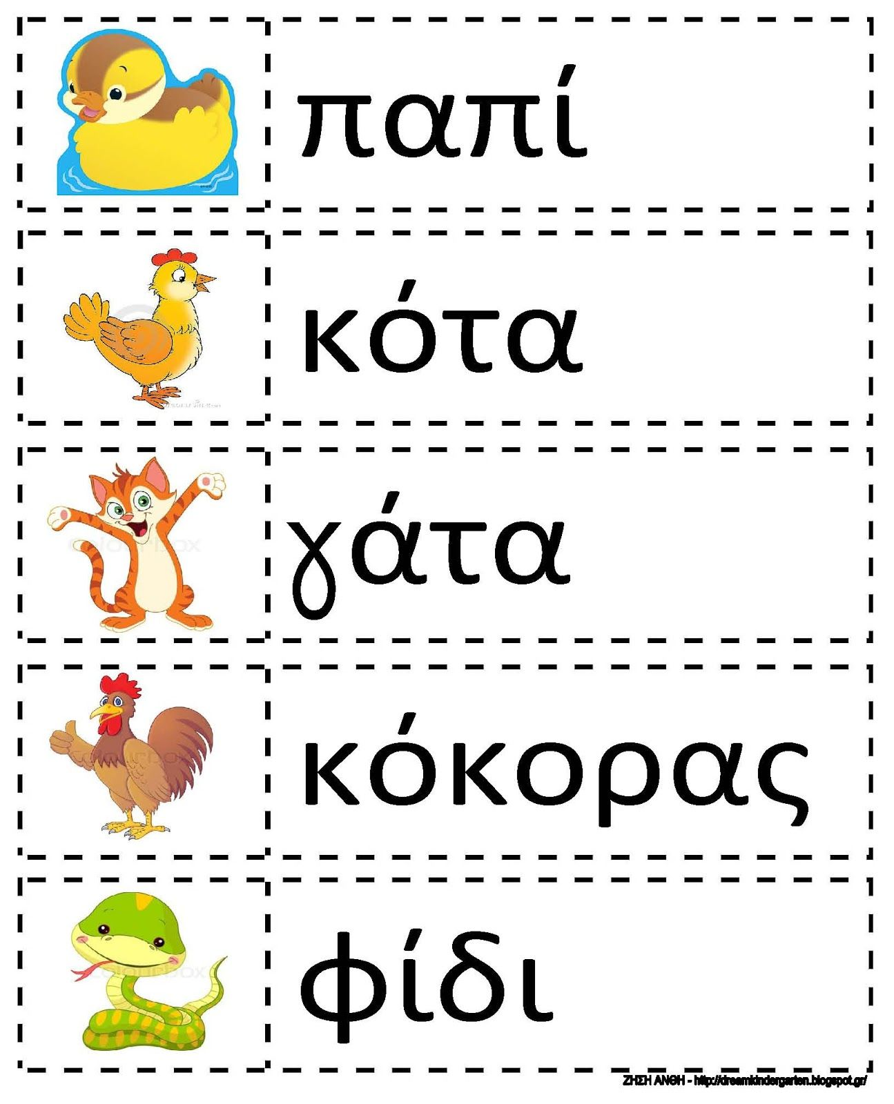 35 Flash Cards In Greek With Easy Words And Pretty