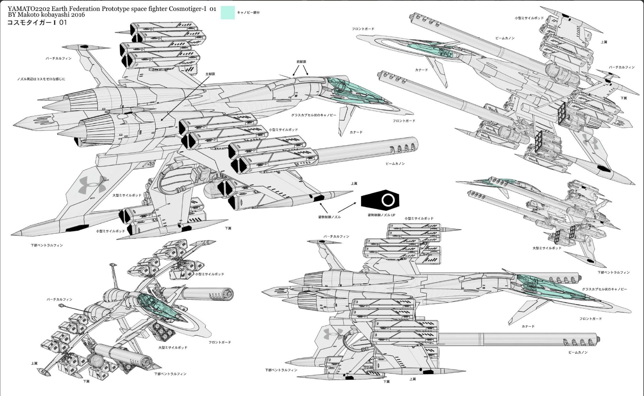 Space Battleship Yamato Report 5