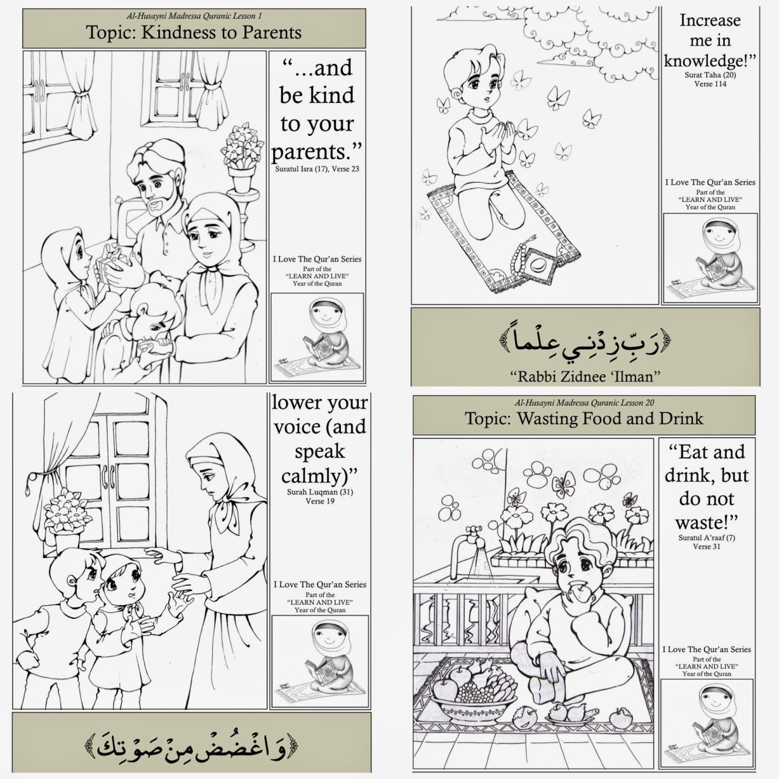 A Great Collection Of 50 Simple Illustrated Quranic Verses
