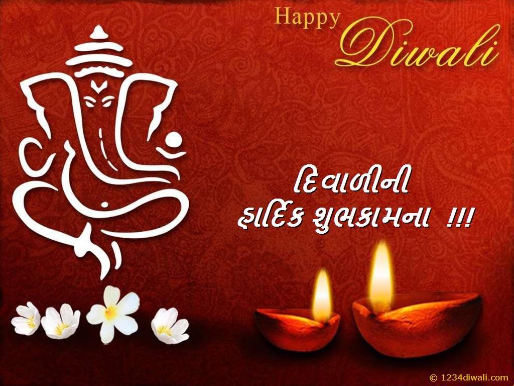 Diwali Greetings in Gujarati Language Images Wallpapers