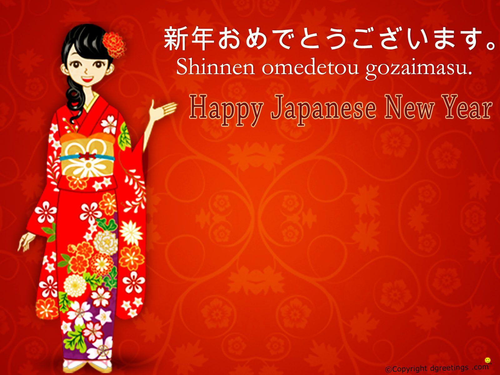 Japanese New Year Wallpaper Happy Japanese New Year