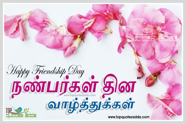 Happy friendship day tamil quotes and pictures