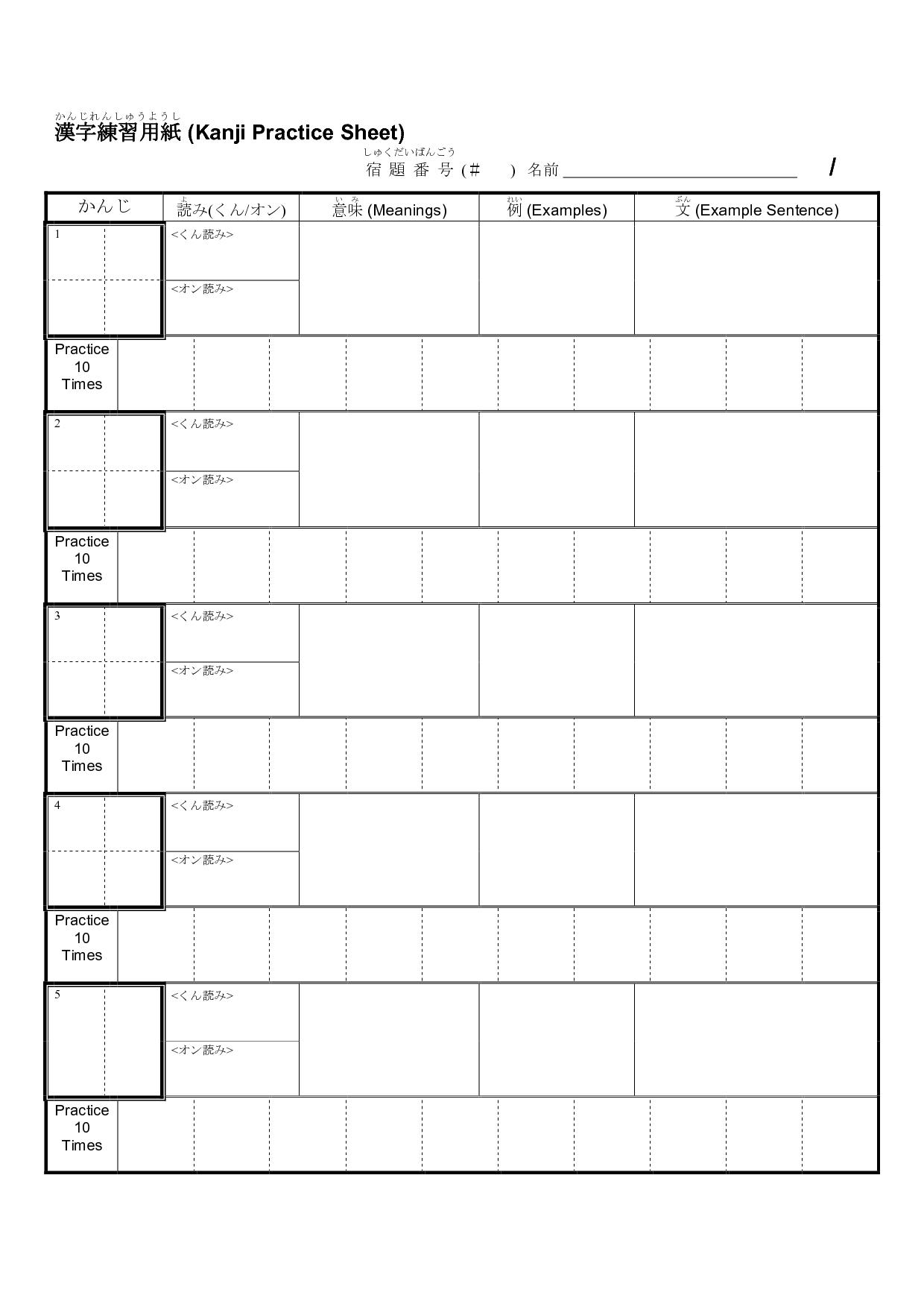 Kanji Practice Sheet