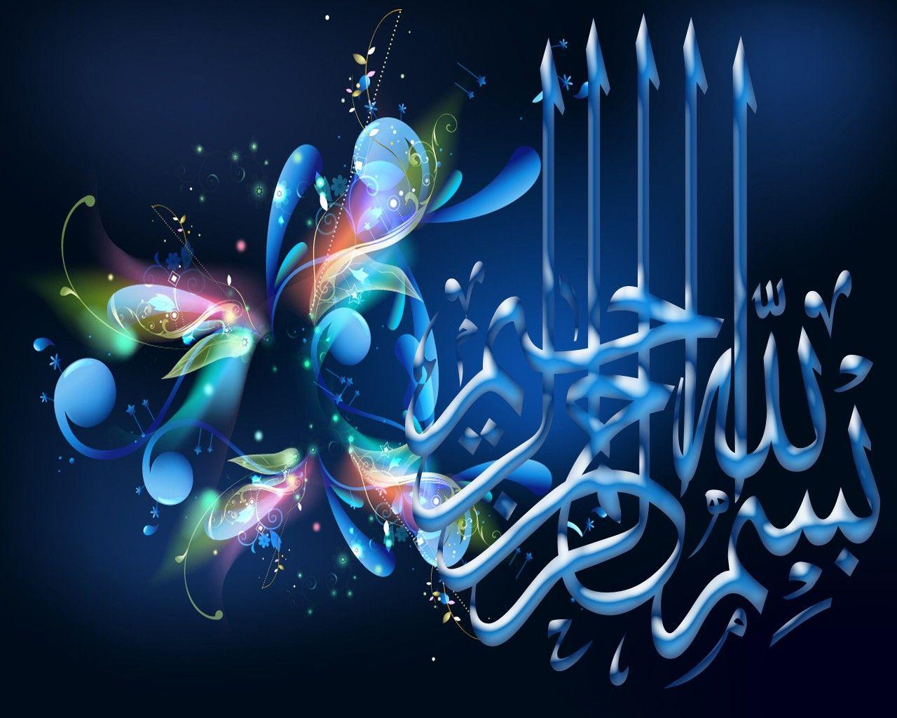 islamic,urdu hadees,urdu artical, bismillah wallpaper