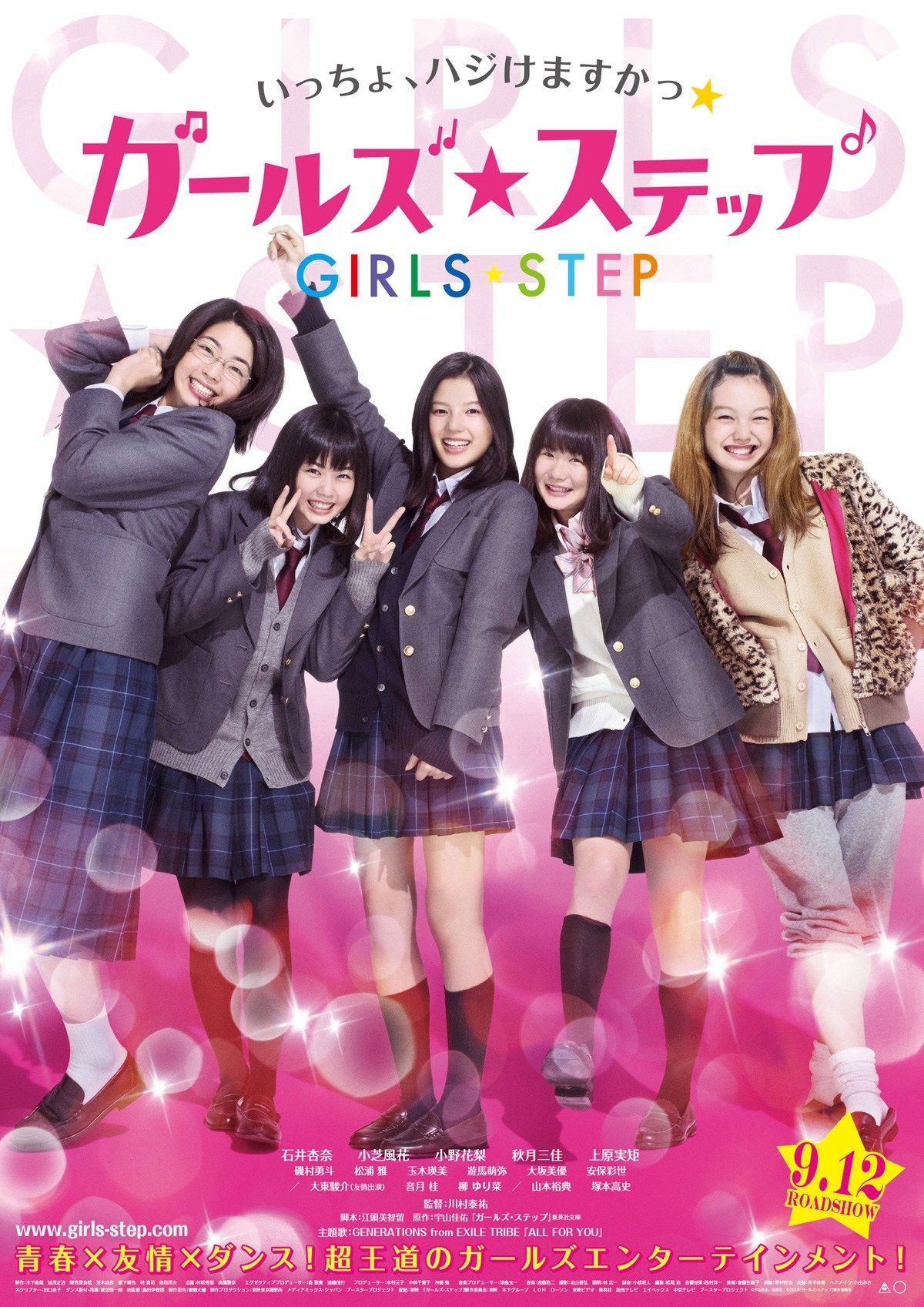 Download Japanese Movie Girls Step (2015) BluRay 720p Sub