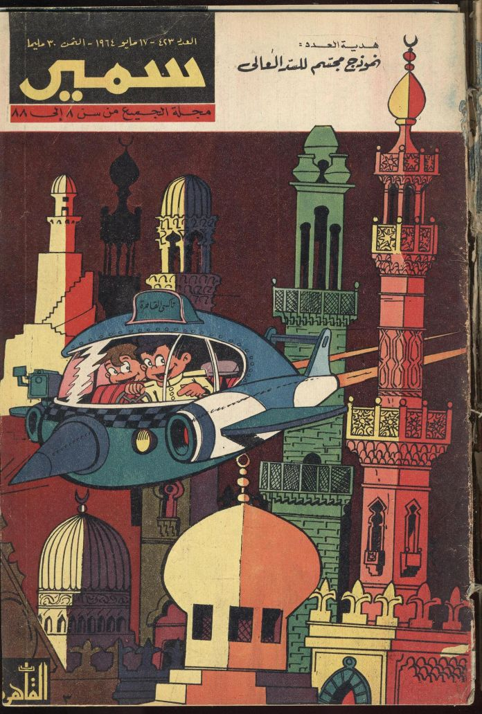 Image result for arabic science fiction
