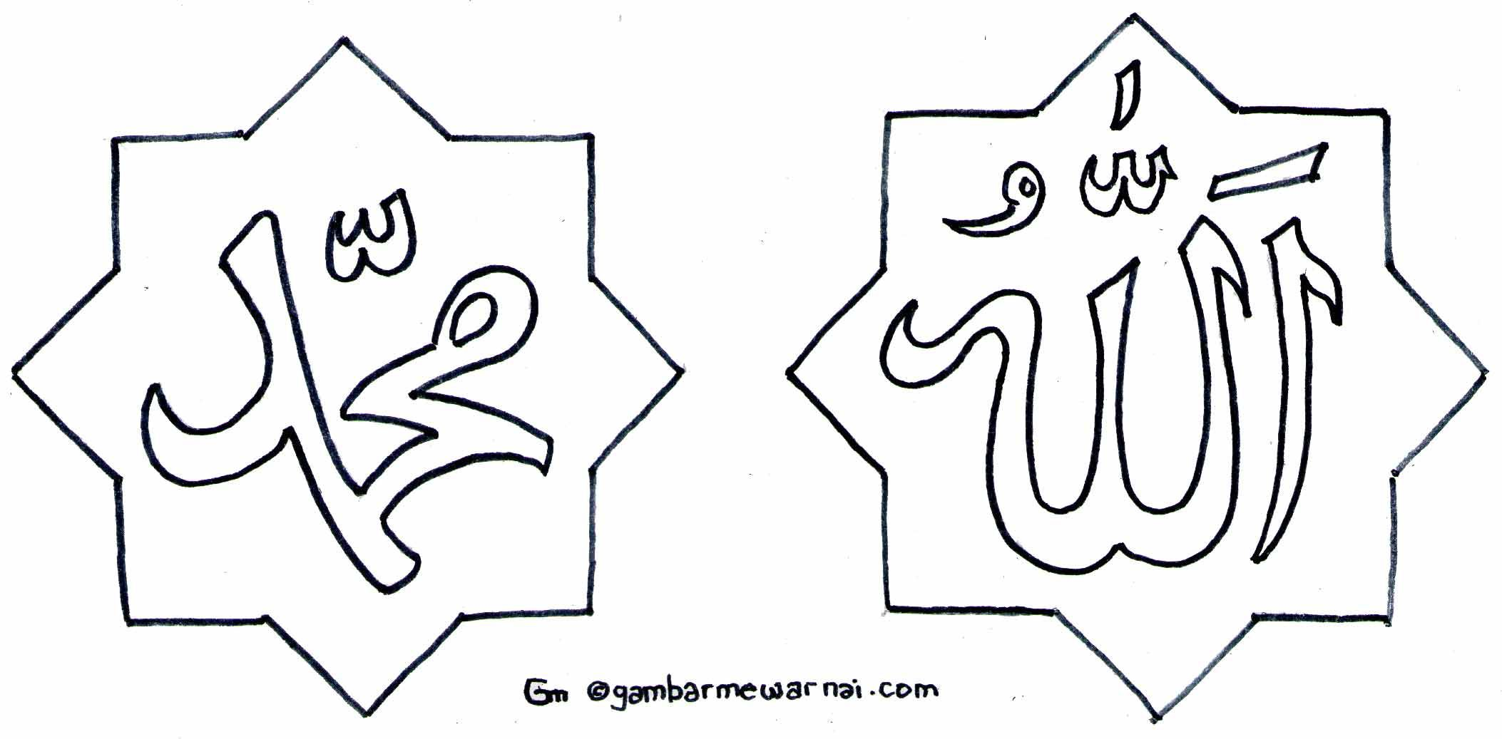Gambar Mewarnai Kaligrafi AllahMuhammad Allah Muhammad