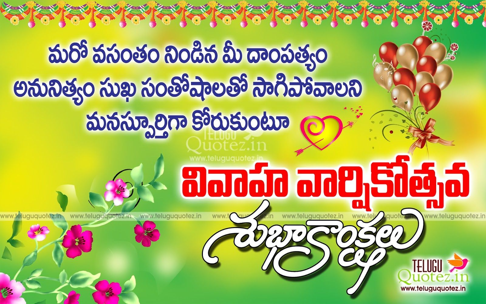 Best Telugu Marriage Anniversary Greetings Wedding Wishes