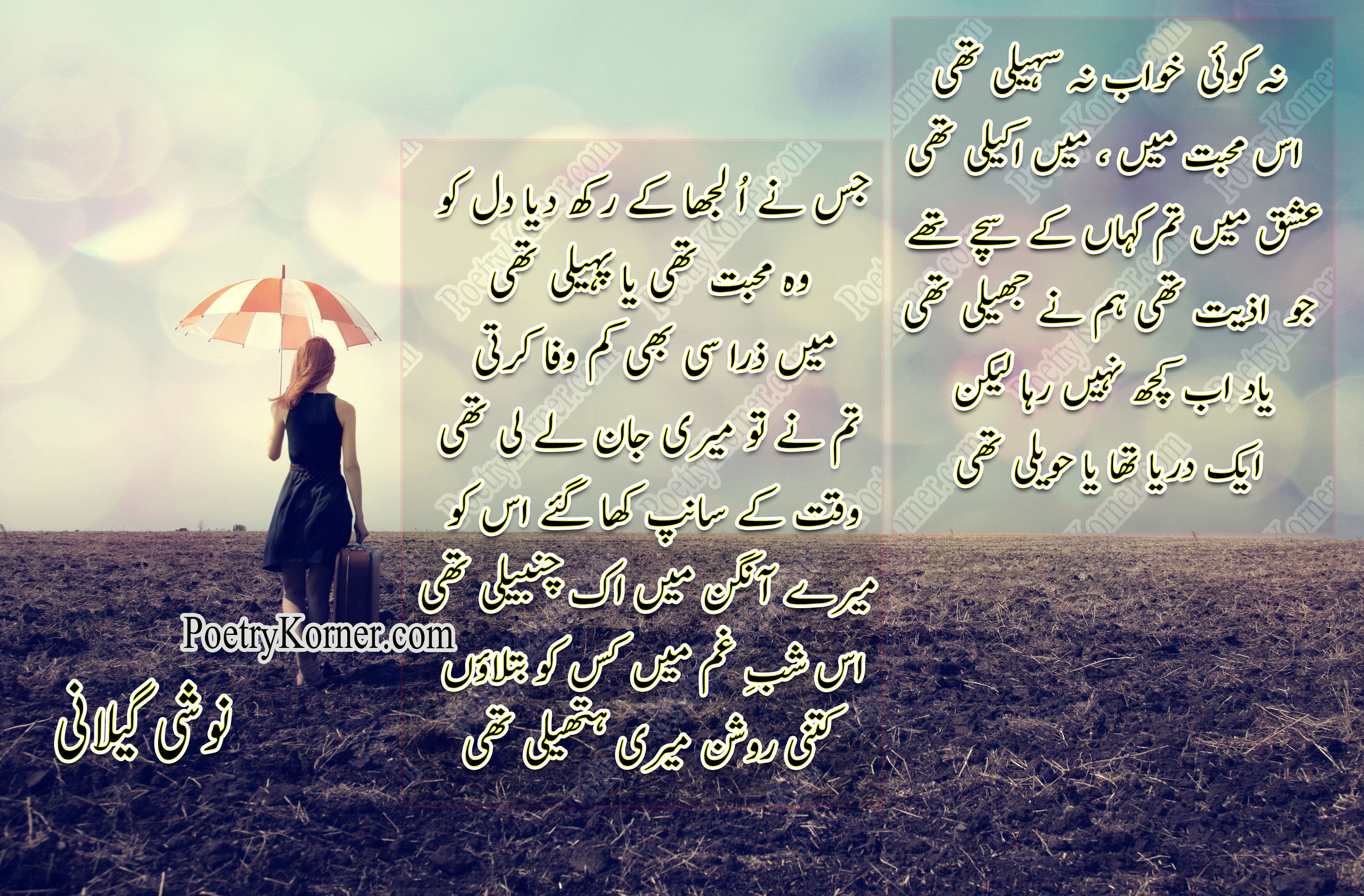 awesome Urdu Poetry Noshi Gilani Naa Koi Khuwaab