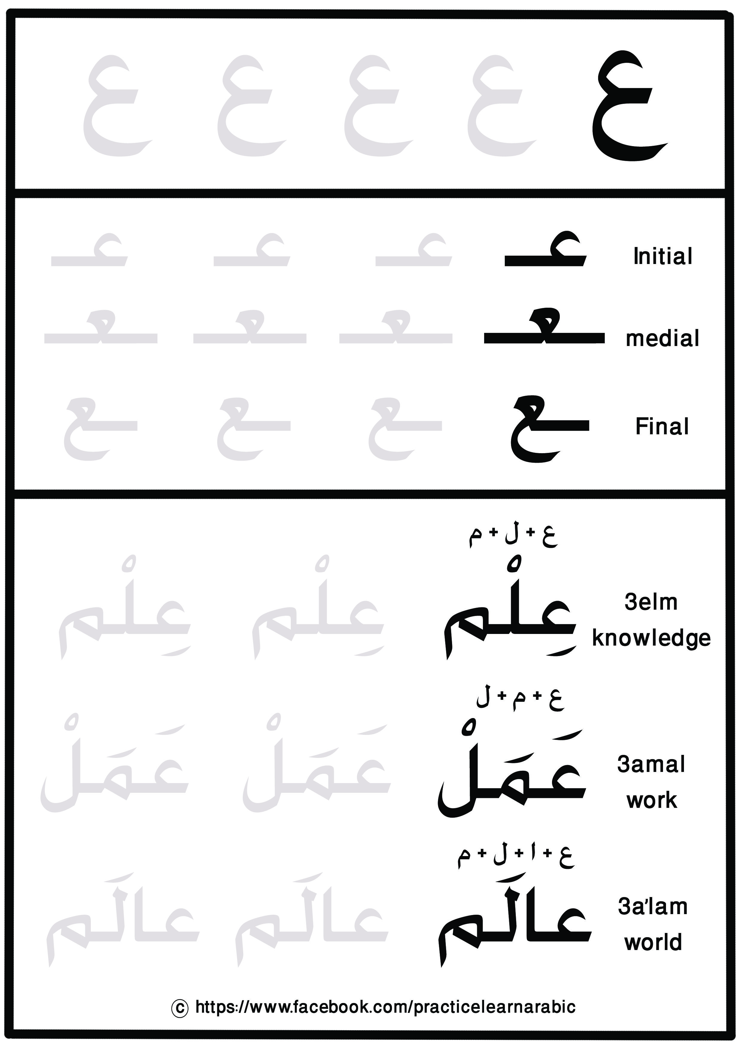 Pin By H Abdelaal On Language Learn Arabic
