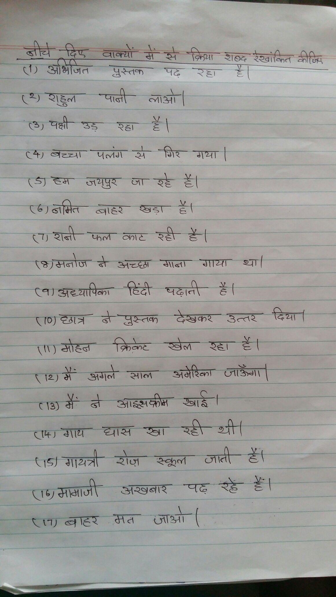 Kriya Worksheet Hindi Grammar