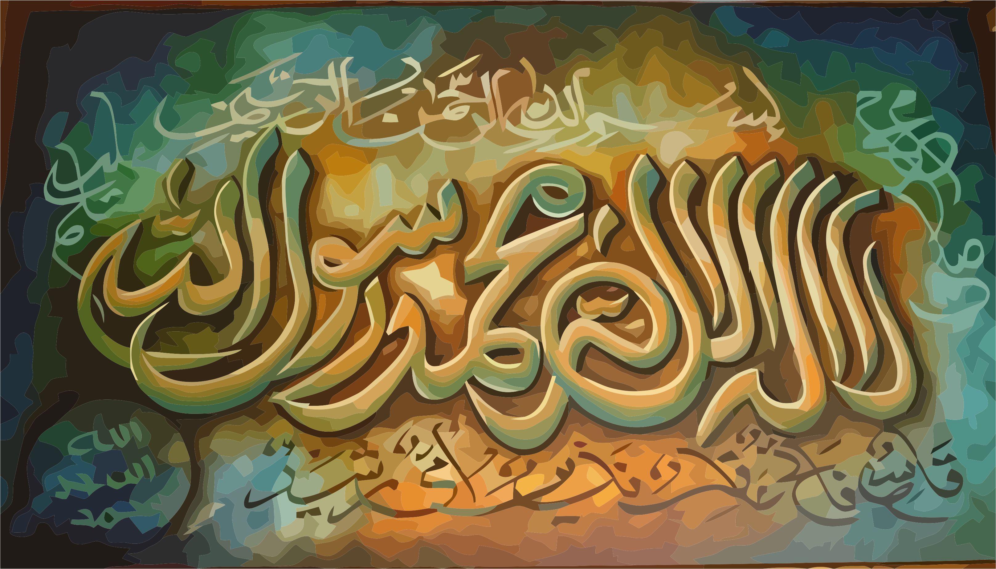 لا الہ الا اللہ محمد رسول اللہ Ruh alQuds fi Munasahat