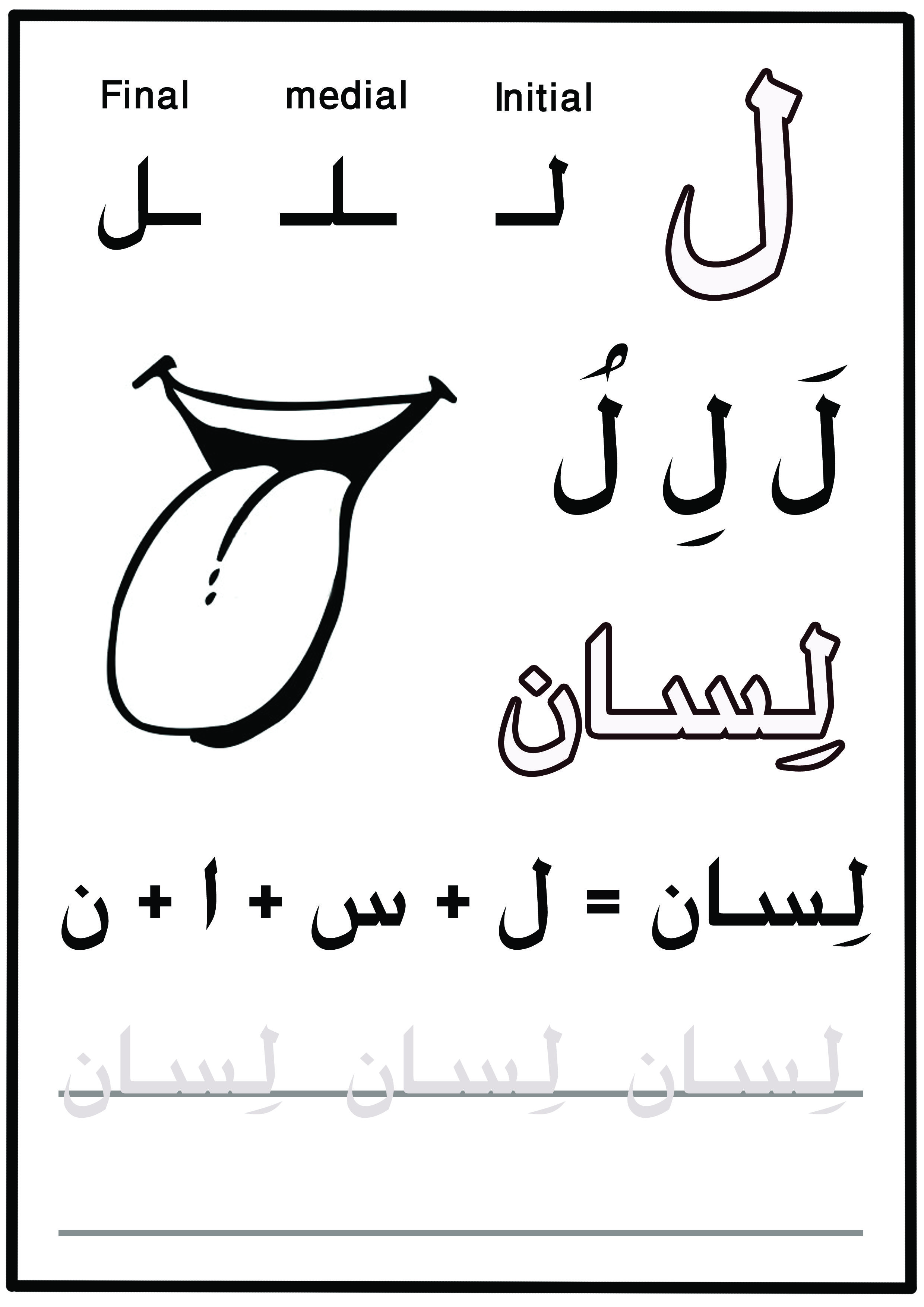 My First Letters And Words Book Practicelearnarabic For More Exercices Please