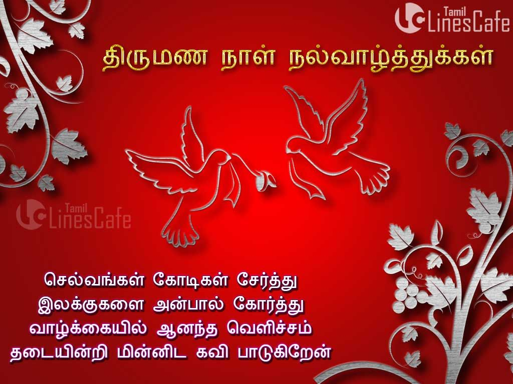 wedding day wishes images in tamil http//hdwallpaper