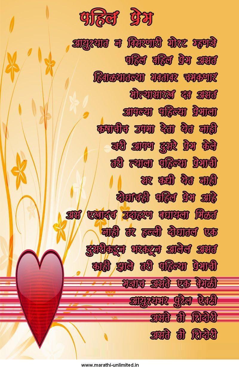 Pahil Prem Marathi kavita Marathi Kavita Pinterest Poem