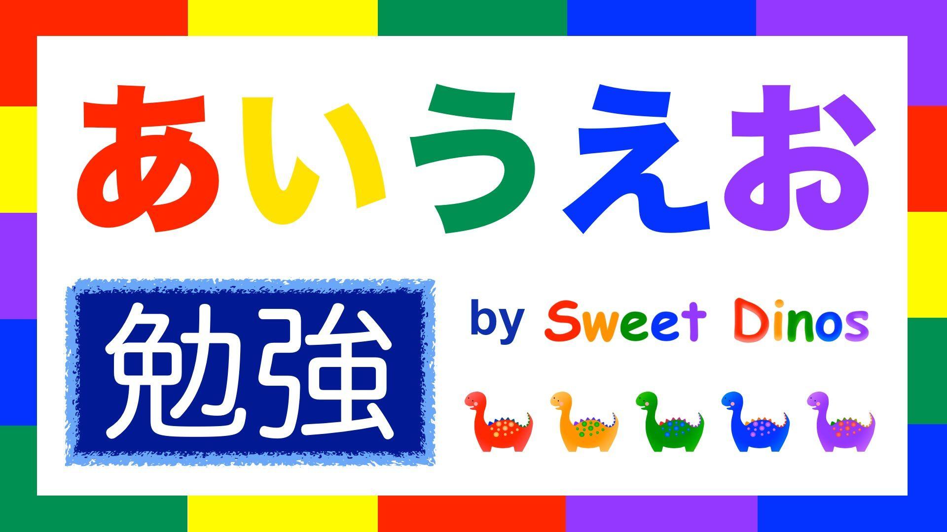 Learn Hiragana Alphabet