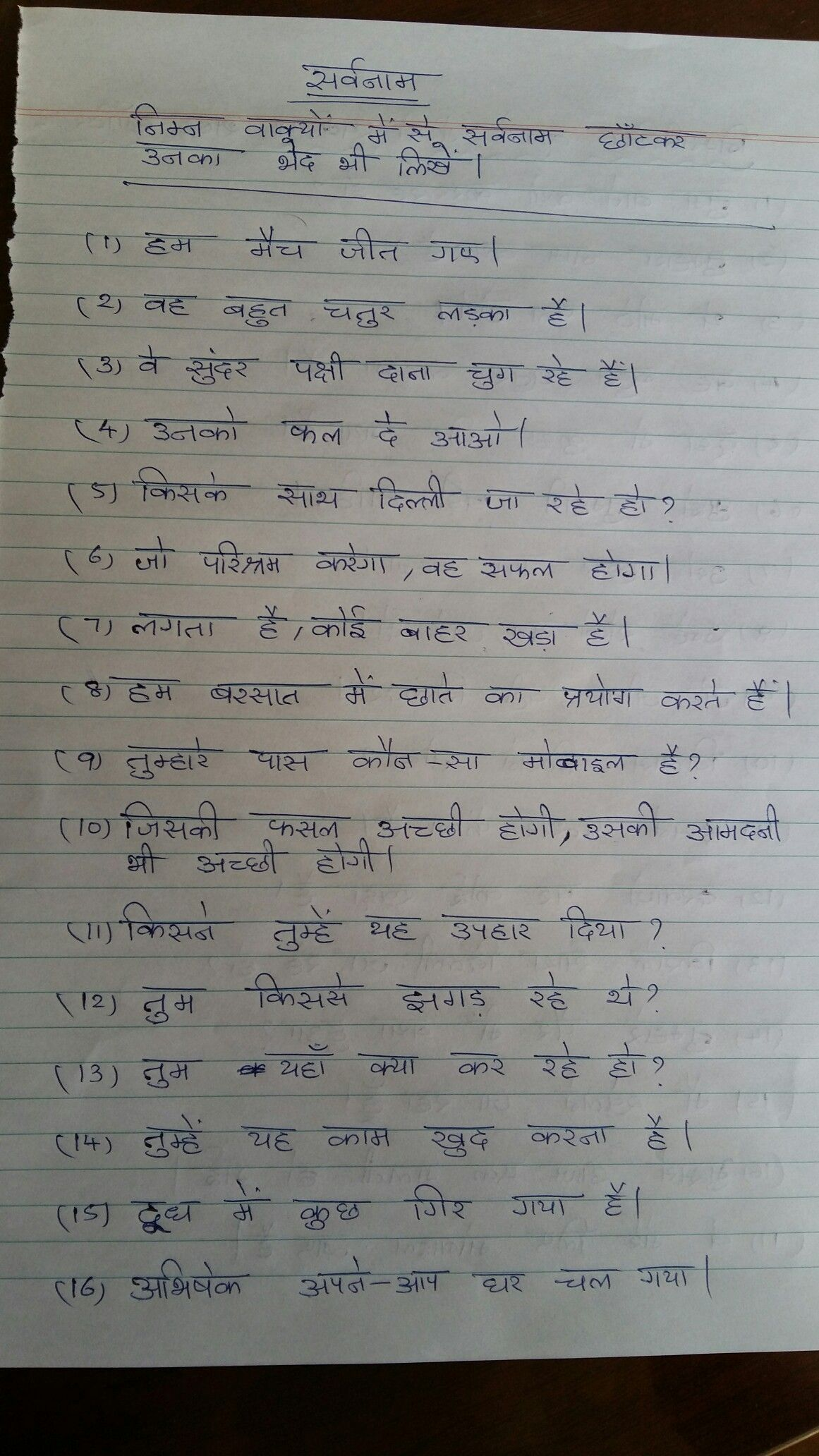 Hindi Worksheet For Pp2