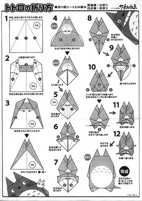 Origami Human Instructions Tutorial Handmade