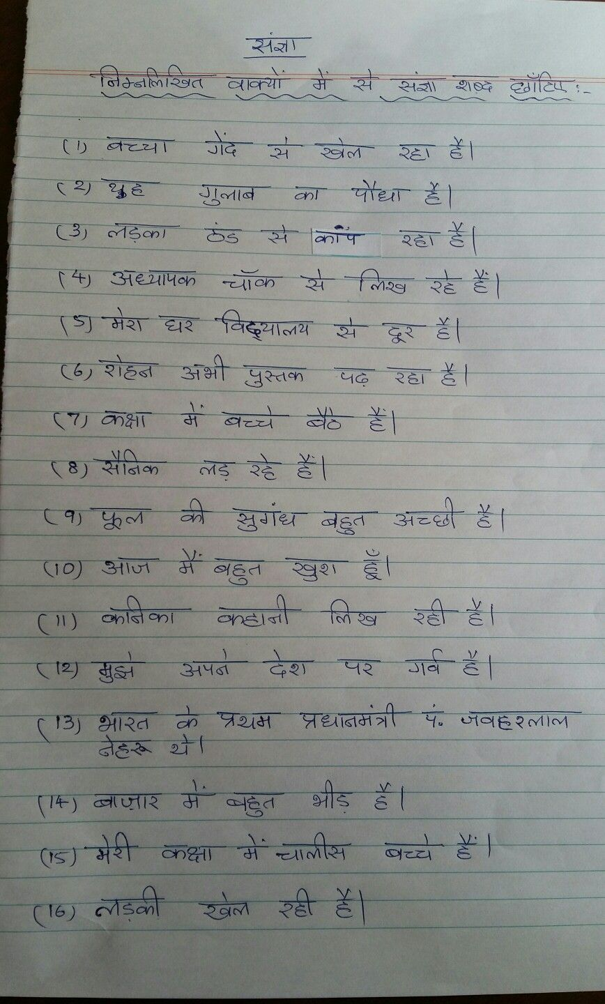 Hindi grammar SANGYA worksheets worksheets for school