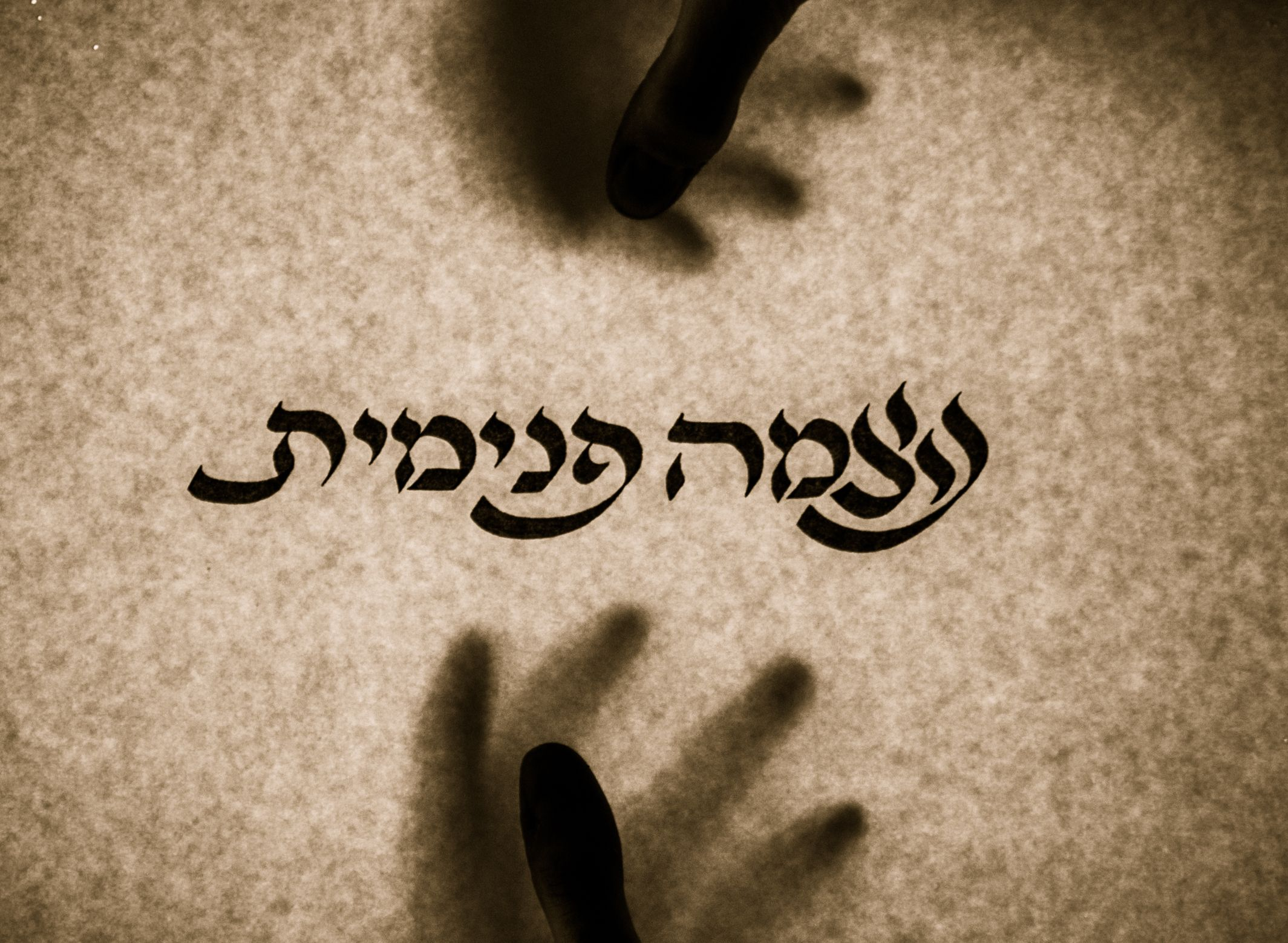 Inner strength by Hebrew Calligraphy