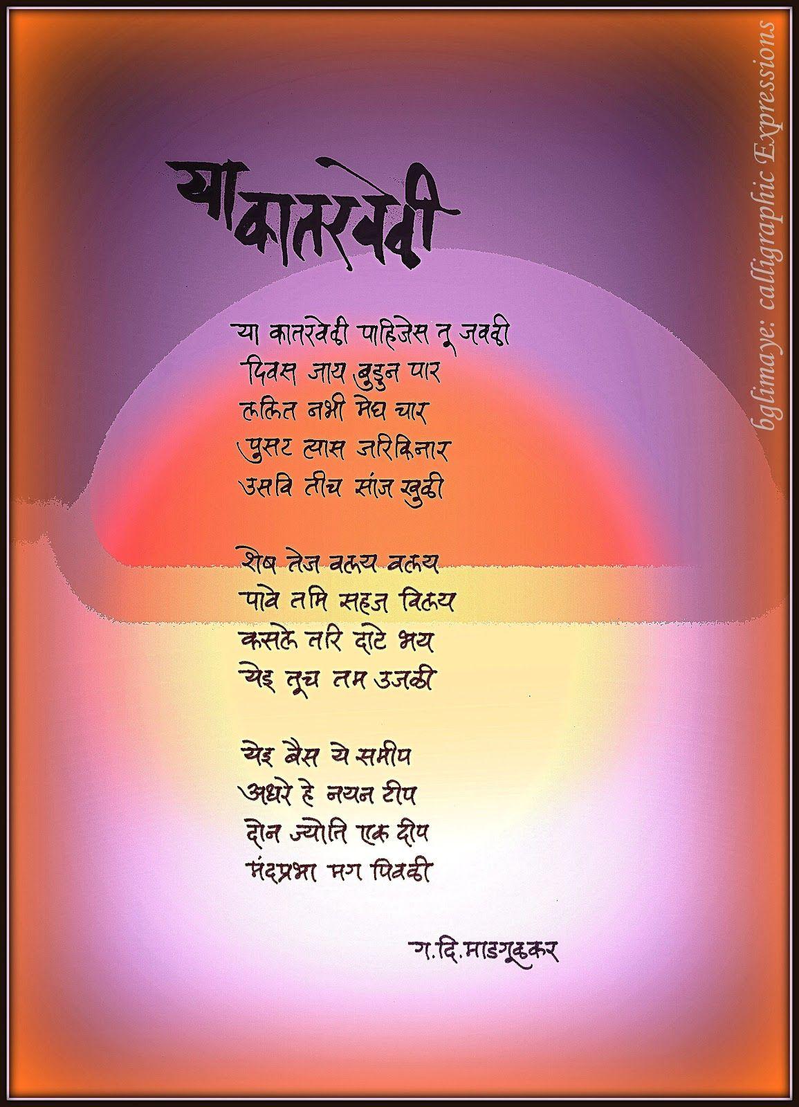 Ga di Madgulakar Legendery Marathi Literateur