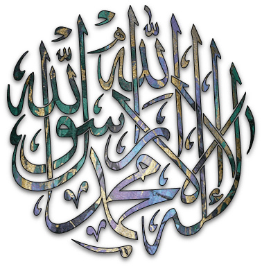 Shahadah Islamic Graphics My Islamic Art & Calligraphy