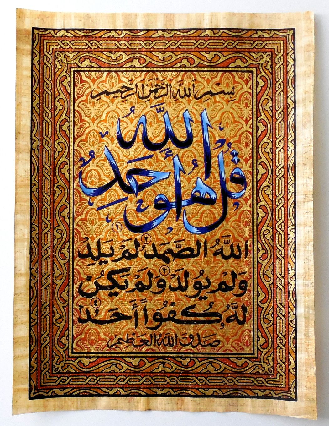 AlIkhlas Islamic Calligraphy Papyrus Painting Arabic
