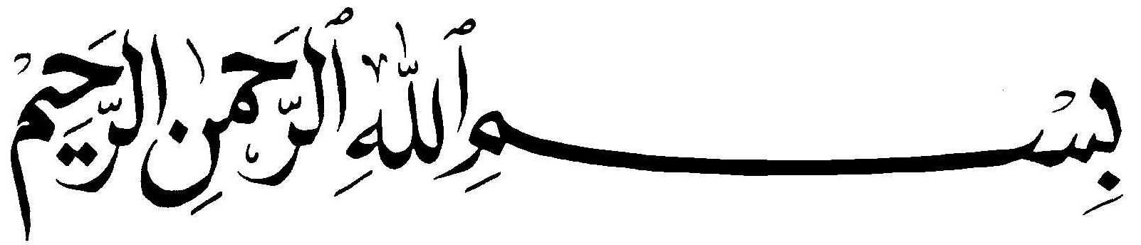 bismillah logo template 04 Надо купить Pinterest